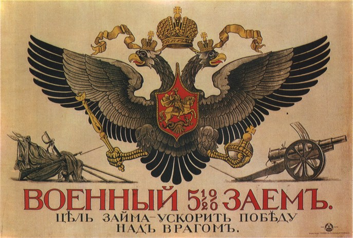 Russian_poster_WWI_060
